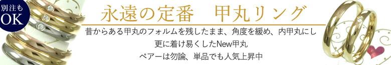シンプル定番NEW甲丸