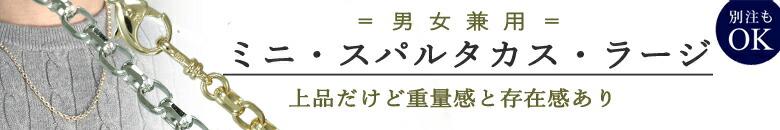 男女兼用ミニ・スパルタカス・ラージ特集