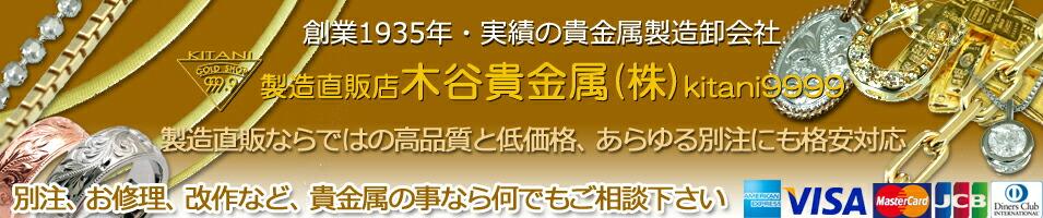 製造直販店・木谷貴金属kitani9999