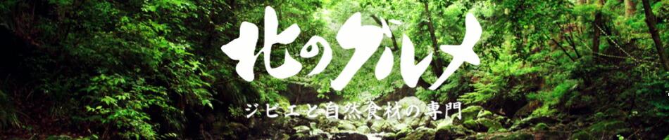 エゾ鹿肉専門店北のグルメ:北海道産天然食材を全国のお客様にお届けいたします。