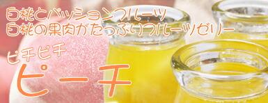 白桃の果肉たっぷりフルーツゼリー ピチピチピーチ