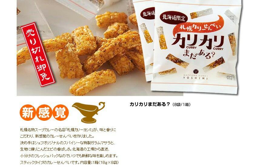 北海道美食