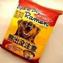 『熊出没注意』醤油味ラーメン【1個】《G》