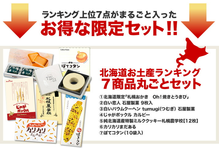 北海道お土産ランキングセット