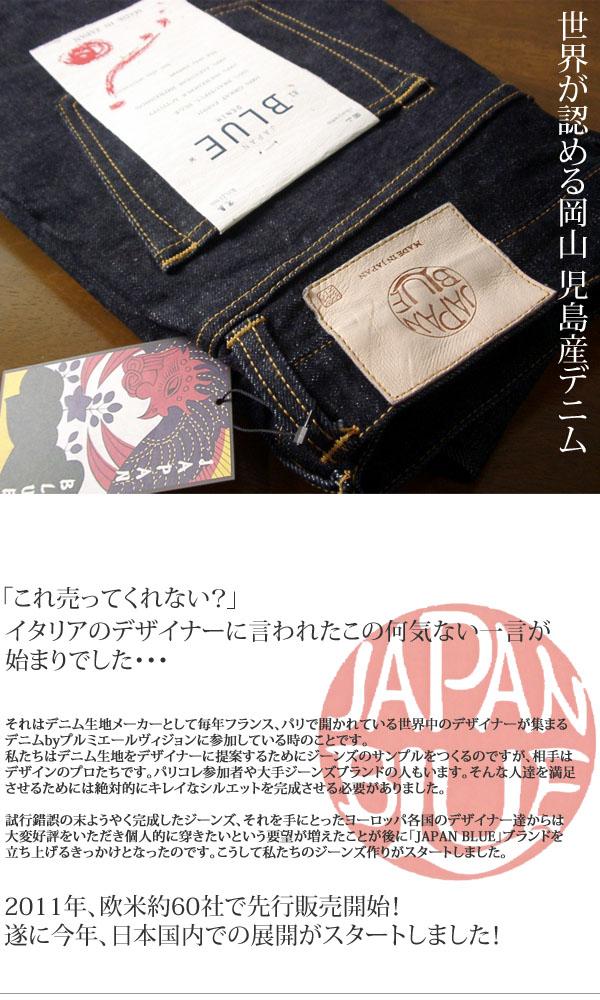 日本蓝色是日本蓝色集团有在冈山县儿岛开办了的粗斜纹布布料厂商的名牌