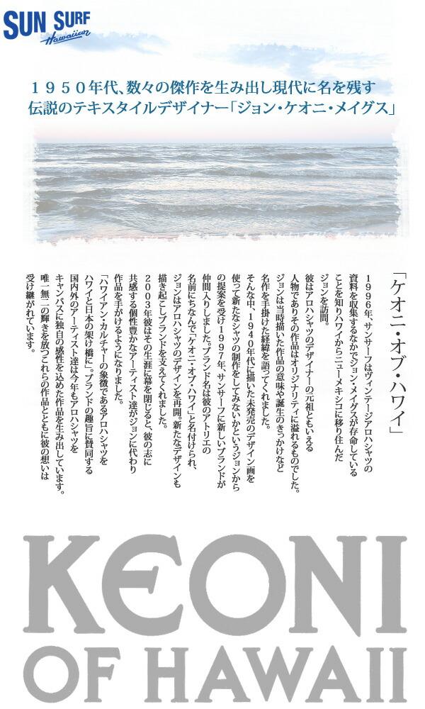 SUNSURF サンサーフ KEONI OF HAWAII ケオニ オブ ハワイ