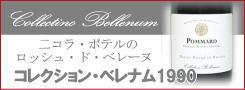 ロッシュ・ド・ベレーヌ(二コラ・ポテル)