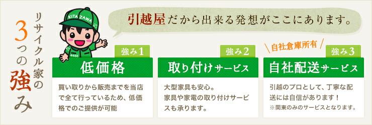 リサイクル家の3つの強み