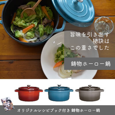コージークック 鋳物ホーロー鍋