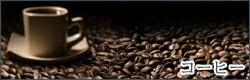 Kitchen Garden のコーヒー