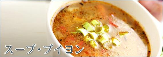 スープ・ブイヨン