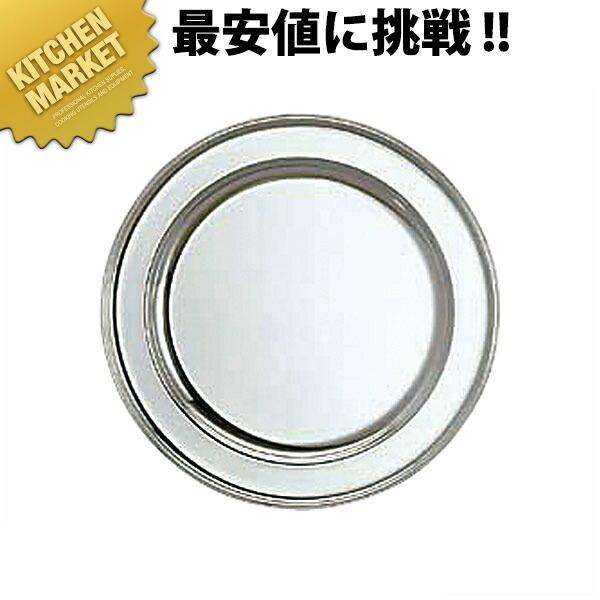 洋白丸肉皿 24インチ【業務用厨房機器のキッチンマーケット】