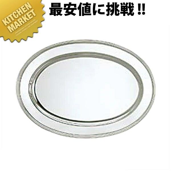 洋白小判皿 28インチ【業務用厨房機器のキッチンマーケット】