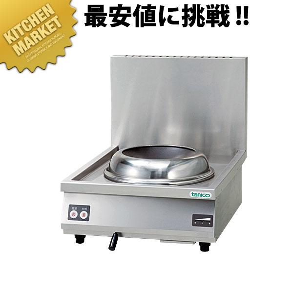タニコー IH中華レンジ(卓上タイプ) TICR-606T【業務用厨房機器のキッチンマーケット】