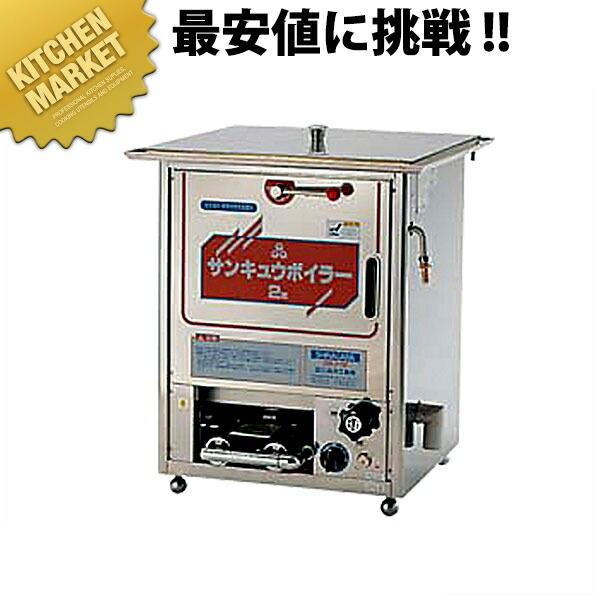 サンキュウボイラー SB-2型【業務用厨房機器のキッチンマーケット】