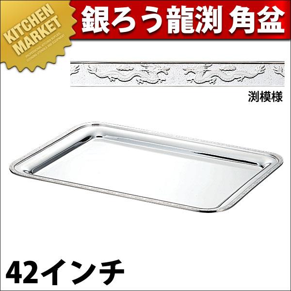 18-8ST銀ろう龍渕 角盆 SP 42インチ【業務用厨房機器のキッチンマーケット】
