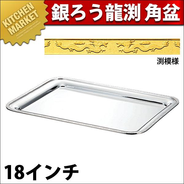 18-8ST銀ろう龍渕 角盆 VIP 18インチ【業務用厨房機器のキッチンマーケット】