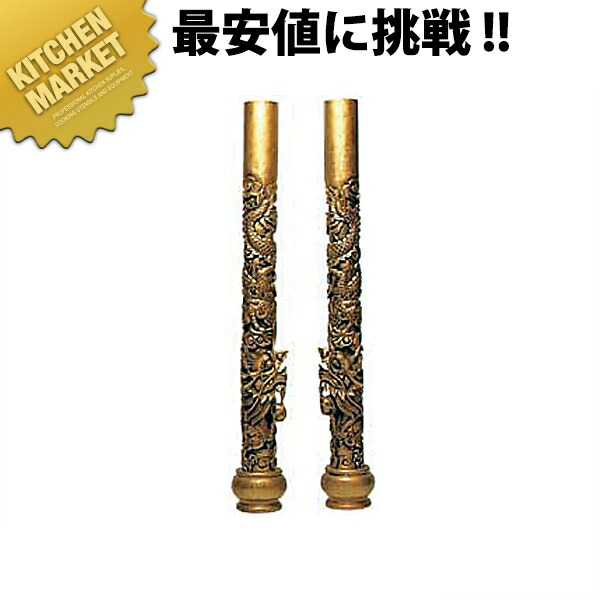 龍の柱(一対) AP-1706【業務用厨房機器のキッチンマーケット】