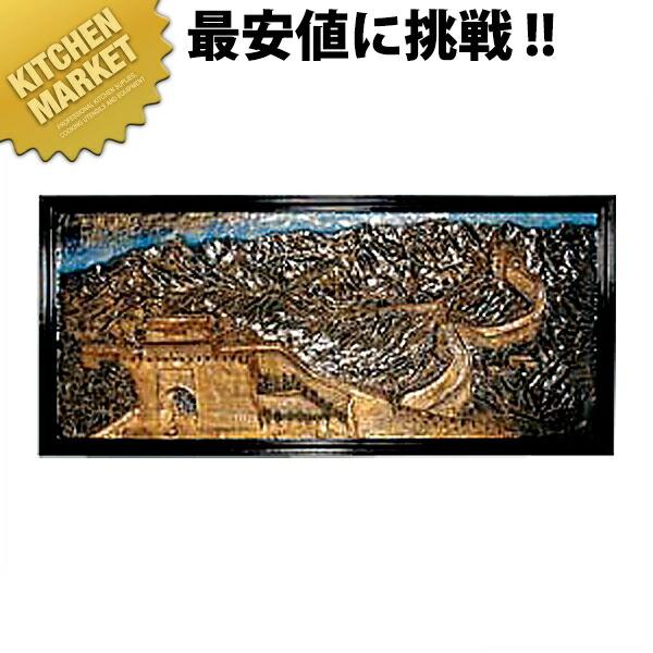 壁飾り 万里の長城 AP-2403【業務用厨房機器のキッチンマーケット】