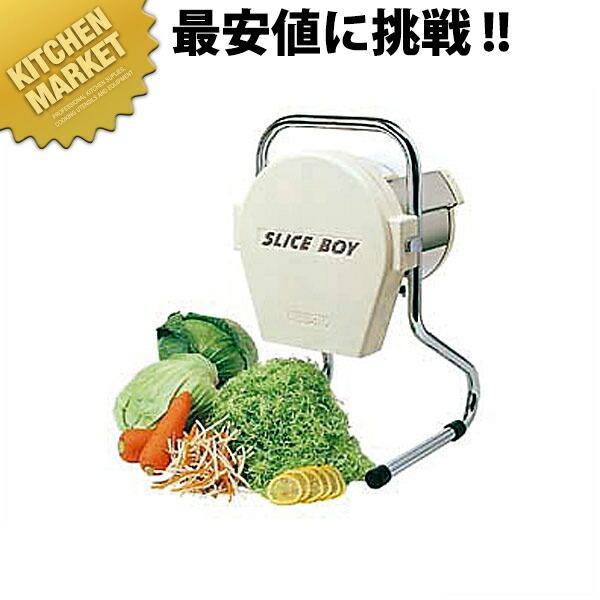 ハッピー MSC-90 小型万能スライサースライス・ボーイ【業務用厨房機器のキッチンマーケット】