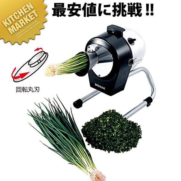 マルチスライサー ミニ DX-50B (ラッパ投入口タイプ)【業務用厨房機器のキッチンマーケット】
