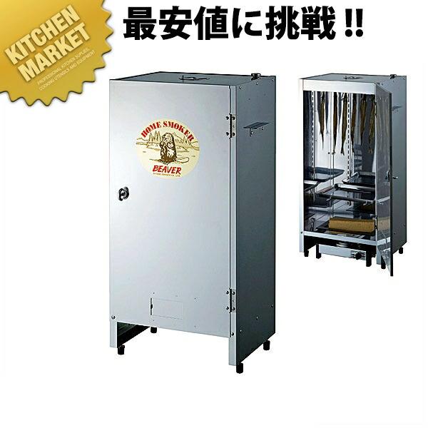 ホームスモーカー ビーバー【業務用厨房機器のキッチンマーケット】