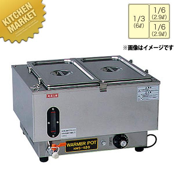 電気ウォーマーポット NWS-830C【業務用厨房機器のキッチンマーケット】