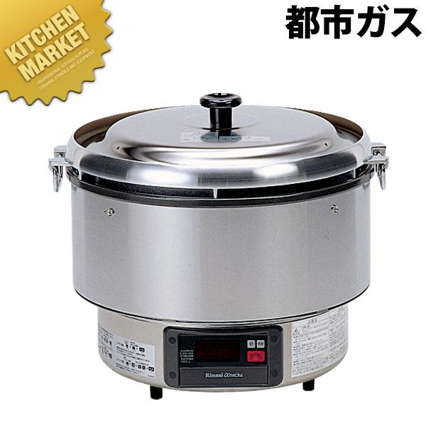 リンナイ ガス炊飯器αかまど炊き RR-50G1 12.13A【業務用厨房機器のキッチンマーケット】