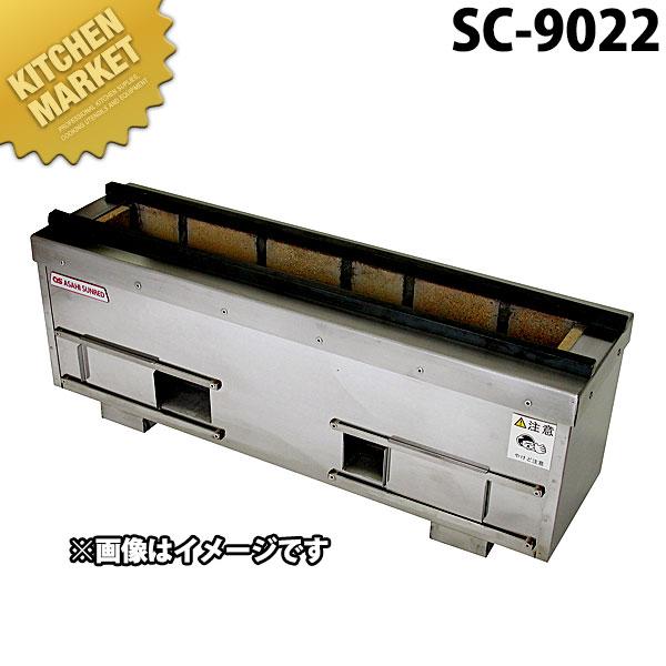 耐火レンガ木炭コンロ SC-9022【業務用厨房機器のキッチンマーケット】