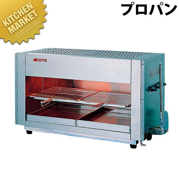 上火式グリラー SG-900H 12・13A【業務用厨房機器のキッチンマーケット】