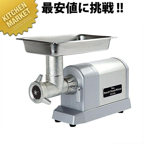 ボニー ハイパワーミンサー BN-550S(#12)【業務用厨房機器のキッチンマーケット】