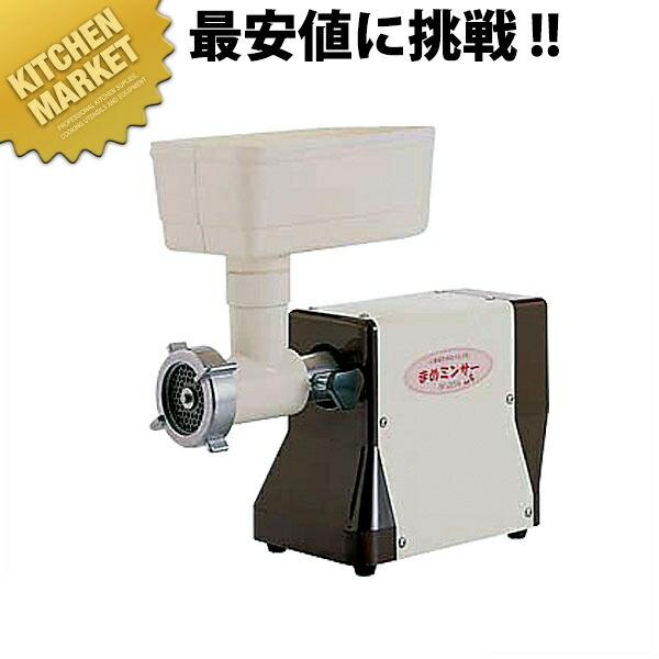 ボニー 電動式 豆ミンサー BK-205N【業務用厨房機器のキッチンマーケット】