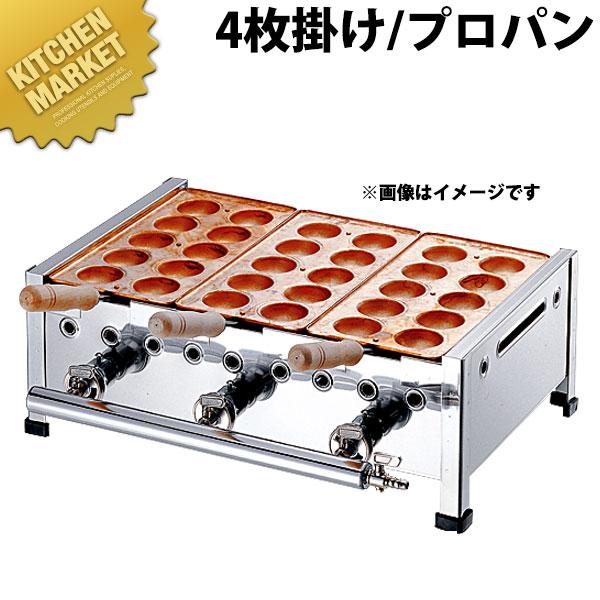 AKS 明石焼台(8穴用) 4枚掛セット LP【業務用厨房機器のキッチンマーケット】