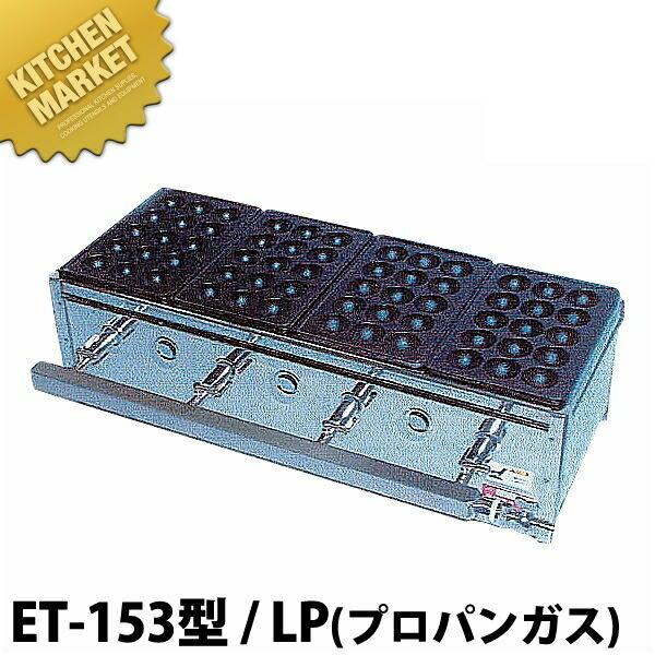 たこ焼ガス台 関東型(15穴)ET-15型 LP ET-154型【業務用厨房機器のキッチンマーケット】