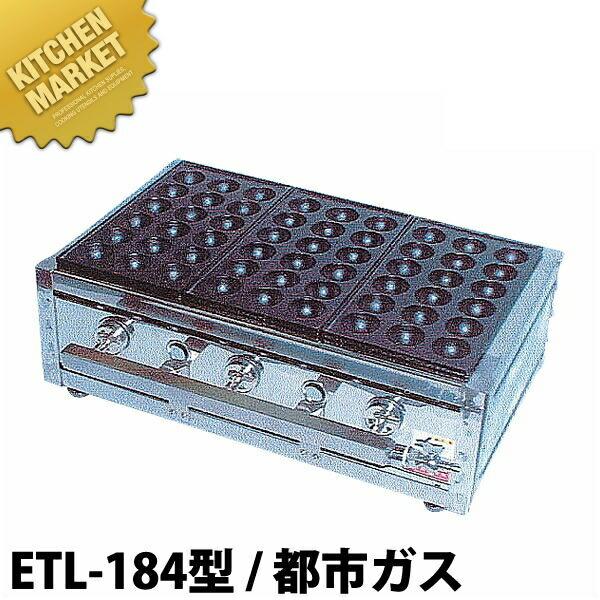 たこ焼ガス台 関東型(15穴)ET-15型 12・13A ET-154型【業務用厨房機器のキッチンマーケット】