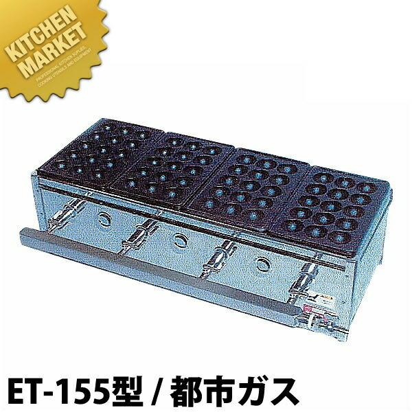 たこ焼ガス台 関東型(15穴)ET-15型 12・13A ET-155型【業務用厨房機器のキッチンマーケット】