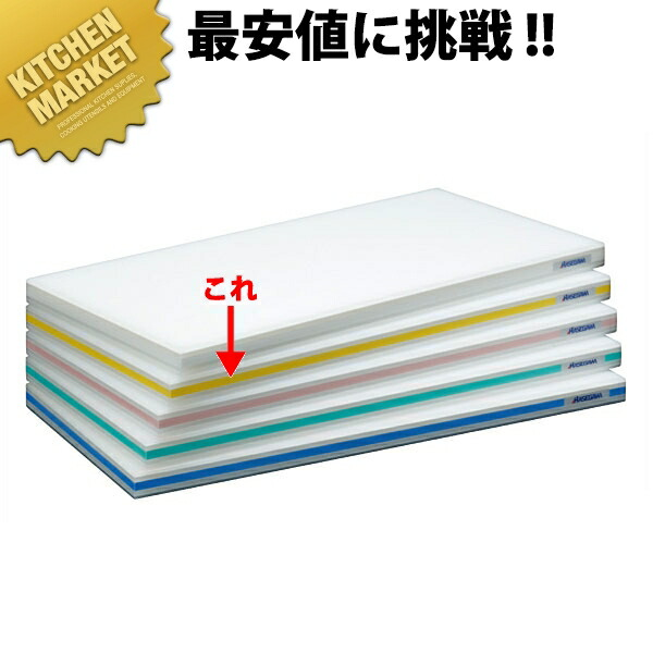 ポリエチレンおとくまな板 5層タイプ OT-05 イエロー 900×450mm【業務用厨房機器のキッチンマーケット】