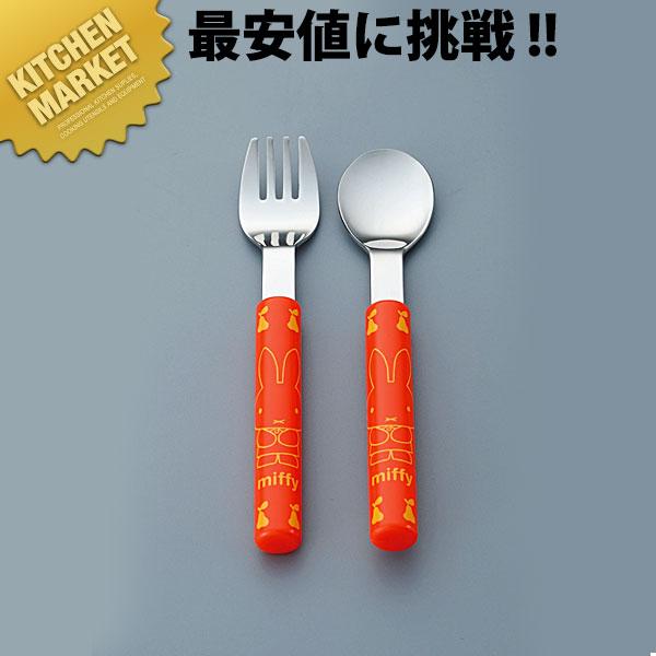 18-10 ミッフィー フォーク (ごちそうさま)【業務用厨房機器のキッチンマーケット】