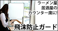 """飛沫防止ガード"""" width="""