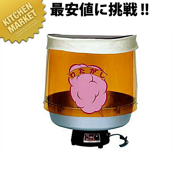 わた菓子機TK-5型  -【業務用厨房機器のキッチンマーケット】