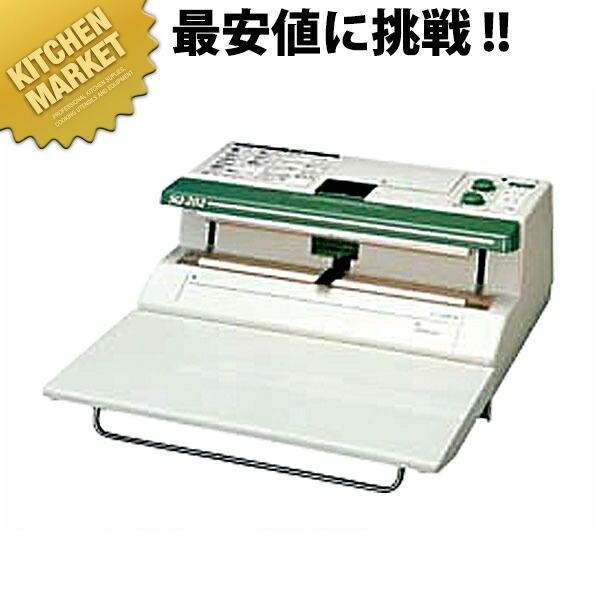 業務用卓上密封包装機(シール幅3mmタイプ) SQ-203S【業務用厨房機器のキッチンマーケット】