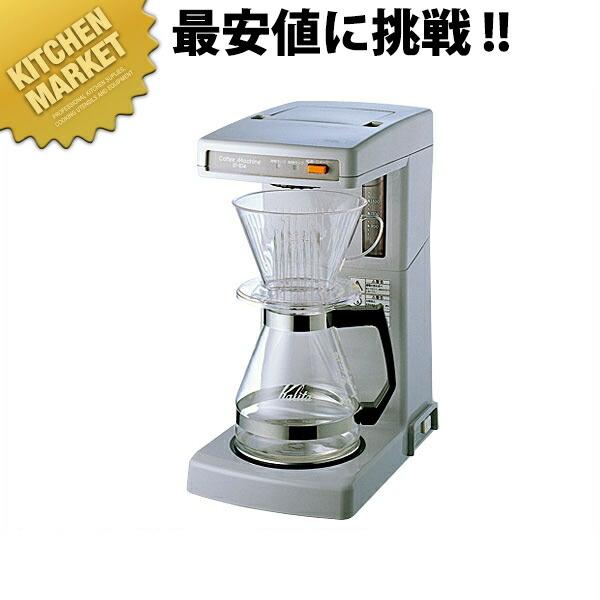 カリタ コーヒーメーカー ET-104 -【業務用厨房機器のキッチンマーケット】