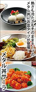 メタル丼サーラ