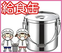 """給食缶"""