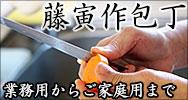 """""""藤寅作包丁"""""""