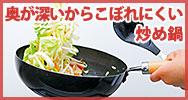 """""""こぼれにくい炒め鍋"""""""