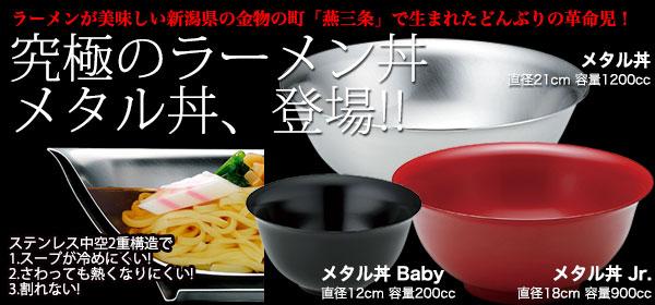 """""""メタル丼"""""""