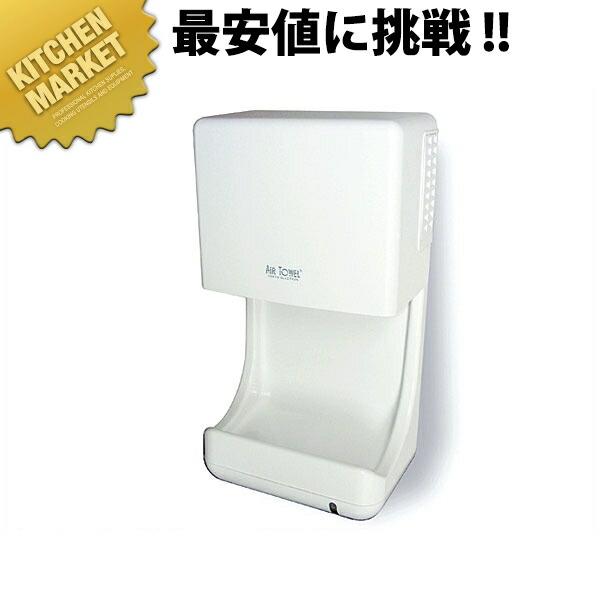 ピオニー エアータオル KTM-100【業務用厨房機器のキッチンマーケット】
