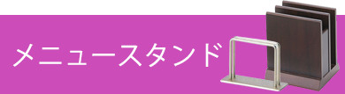 """""""メニュースタンド"""""""