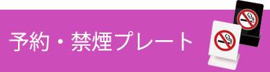 """""""予約プレート"""""""